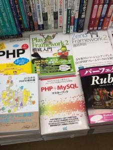 PHP+MySQLマスターブック発売中