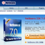 NetBeans NetBeans 日本語サイト