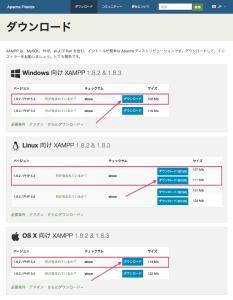 XAMPP ダウンロードページ