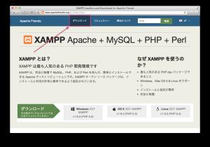 XAMPP トップページ